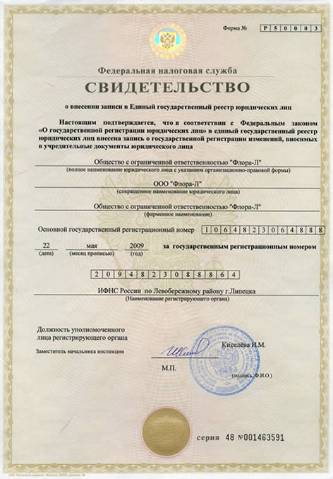 Certificate confirming making an entry in the state registry of legal persons (EGRUL)