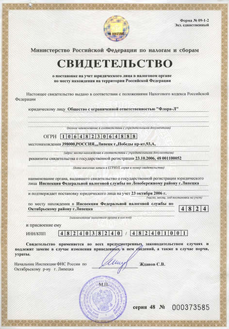 Certificate confirming legal person registration for tax purposes